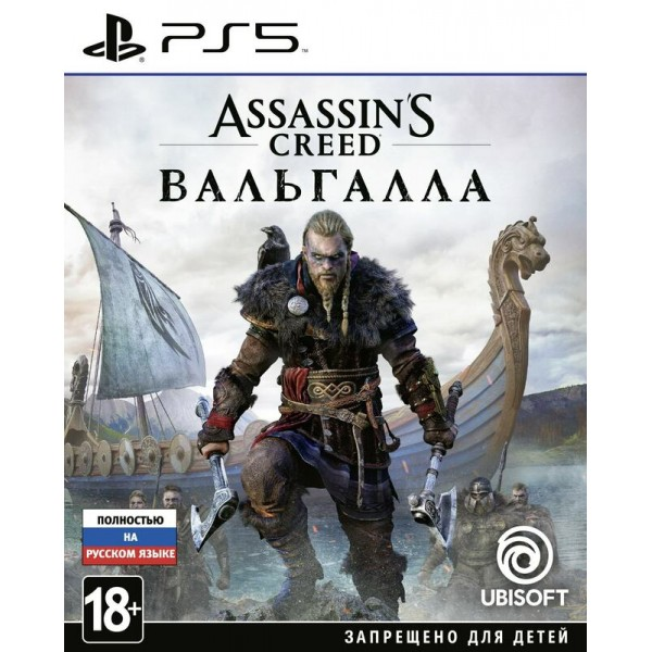 Диск Assassin's Creed: Вальгалла (Русская версия) (PS5)